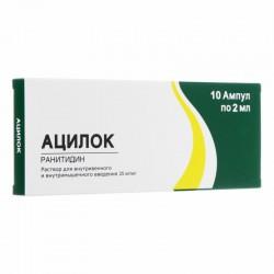 Ацилок, р-р для в/в и в/м введ. 25 мг/мл 2 мл №10 ампулы